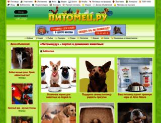 pitomec.ru screenshot