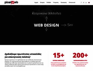 pixelweb.gr screenshot