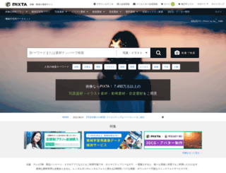pixta.jp screenshot