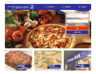 pizzabox.com.hk screenshot