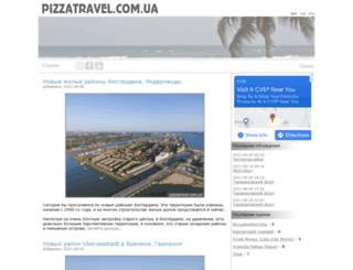 pizzatravel.com.ua screenshot