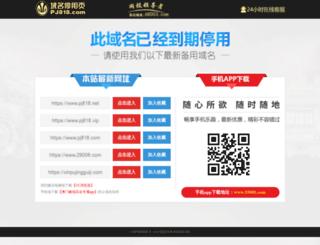 pj33.com screenshot