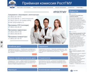 pk.rostgmu.ru screenshot