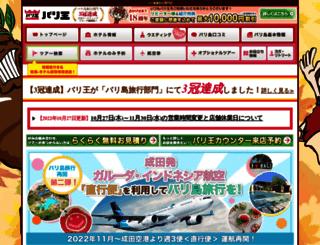 pkg.bali-oh.com screenshot