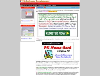 pksoftware.com screenshot