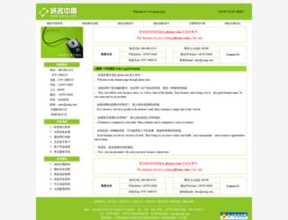 pkxm.com screenshot