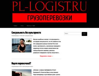 pl-logist.ru screenshot