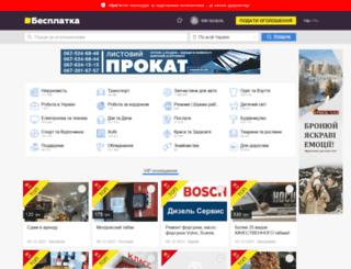 pl.besplatka.ua screenshot