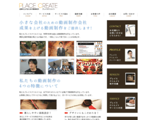 place-create.com screenshot