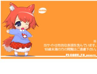 plague-ya.net screenshot