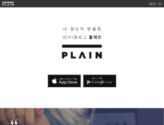 plain.kakao.com screenshot