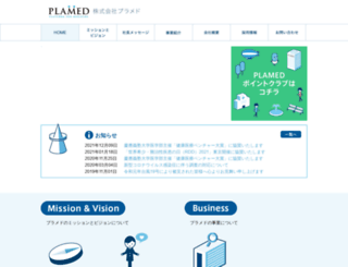 plamed.co.jp screenshot