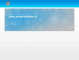 plan.proprodazhy.ru screenshot