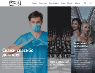 planb74.ru screenshot