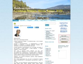 plandengydom.ru screenshot