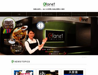 planet-cafe.jp screenshot