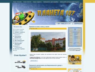 planeta107.zp.ua screenshot