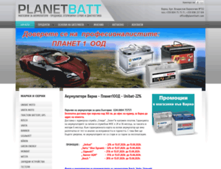 planetbatt.com screenshot