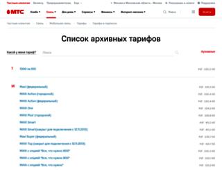 planshet.mts.ru screenshot