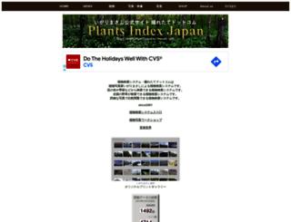 plantsindex.com screenshot