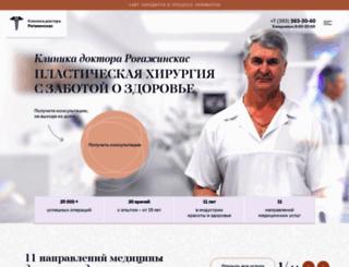 plastikansk.clinic screenshot