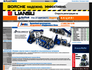 plastinfo.ru screenshot