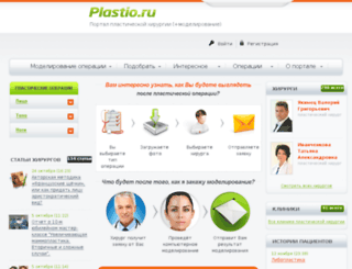 plastio.ru screenshot