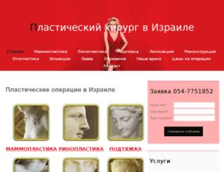 plasty.is-med.com screenshot