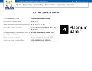 platinumbank.com.ua screenshot