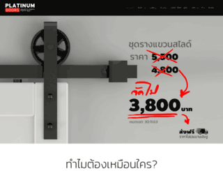 platinumdoor.com screenshot