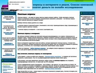 platnye-oprosy.ucoz.ru screenshot