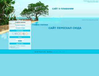 plavaem.ucoz.ru screenshot