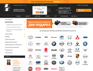 playavto.ru screenshot