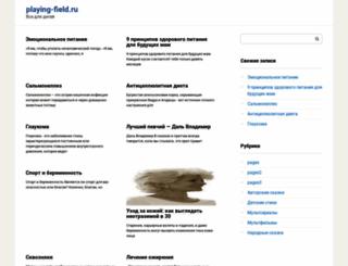 playing-field.ru screenshot