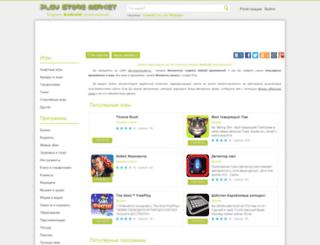 playstoremarket.ru screenshot