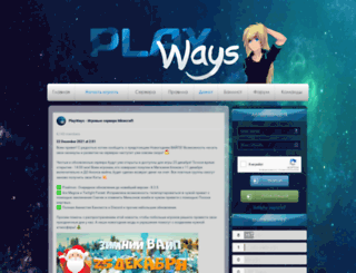 playways.ru screenshot