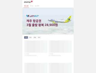 playwings.co.kr screenshot