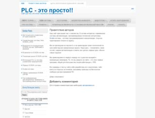 plc24.ru screenshot