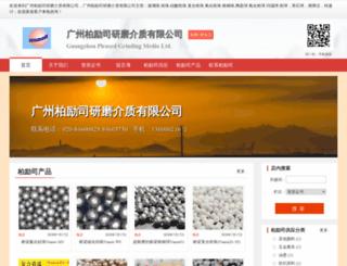 pleased.atobo.com.cn screenshot