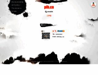 plh.cn screenshot