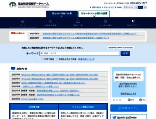 plidb.inpit.go.jp screenshot