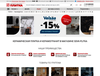 plitka-sdvk.ru screenshot