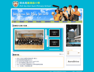 plkshs.edu.hk screenshot