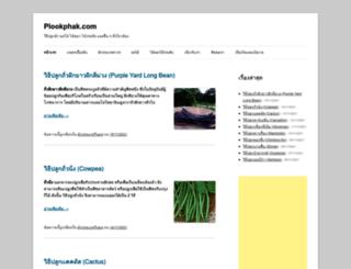 plookphak.com screenshot