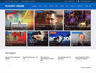plovdiv-online.com screenshot