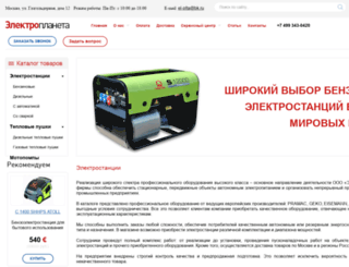 plta.ru screenshot