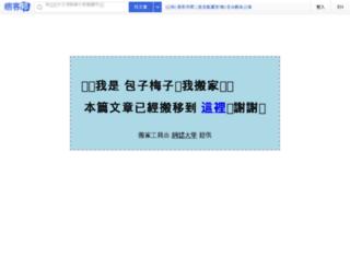 plum0925.pixnet.net screenshot