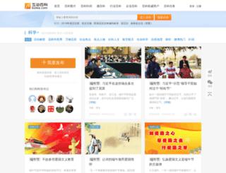 plus.baike.com screenshot