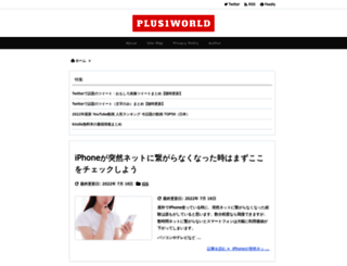 plus1world.com screenshot