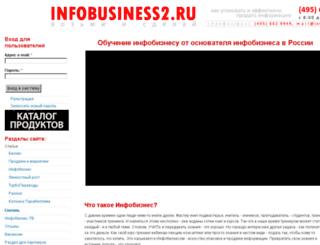 plus2.infobusiness2.ru screenshot